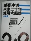 【書寶二手書T5/財經企管_YJY】時寒冰說:未來二十年,經濟大趨勢(未來篇)_時寒冰
