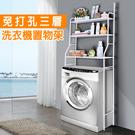 【洗衣機款】 多功能免打孔三層洗衣機置物架 落地收納架 廁所 陽台 衛浴 洗衣機 馬桶