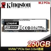 【南紡購物中心】Kingston 金士頓 KC2500 250G M.2 PCIe SSD固態硬碟【五年保】