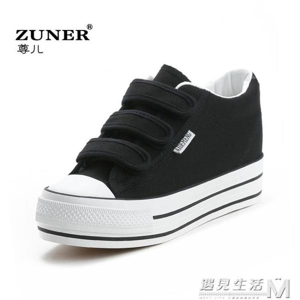 新款厚底内增高帆布鞋女鞋魔术贴百搭学生黑色小白鞋子 遇見生活