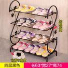 鞋櫃 鞋架簡易家用多層簡約現代經濟型鐵藝宿舍拖鞋架子收納小鞋架鞋櫃 中秋節禮物