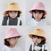 夏日兒童帽子防曬嬰兒秋款寶寶漁夫帽薄款幼兒【奇趣小屋】