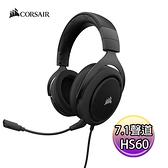 Corsair 海盜船 HS60 SURROUND 頭戴式 耳機 麥克風 虛擬 7.1 聲道 環繞聲