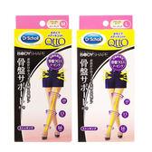 日本 Dr.Scholl 爽健 QTTO 日常用 機能美腿襪(骨盤加強) 系列  ◆86小舖◆