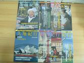 【書寶二手書T9/雜誌期刊_QID】大地紀行_27~34期間_8本合售_亞洲東方快車_雪梨與墨爾本等