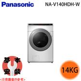 【Panasonic國際】14KG 變頻滾筒洗衣機 NA-V140HDH-W 免運費