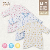 MIT長袖精梳棉蝴蝶衣(專櫃品質)  新生兒服 柔軟高支數 連身衣 兔裝 嬰兒服 台灣製造【GB0028】