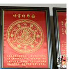 蓮師解脫咒{紅緞布}護身咒輪木框 【 十方佛教文物】