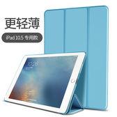 蘋果 iPad Pro 10.5 保護套 超薄智能休眠皮套 全包防摔透明殼 三折連體保護殼 iPadpro 10.5