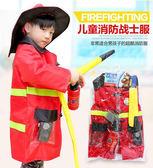 消防隊員造型服 職業裝扮服萬聖節.聖誕節.舞會表演角色扮演道具兒童COSPLAY