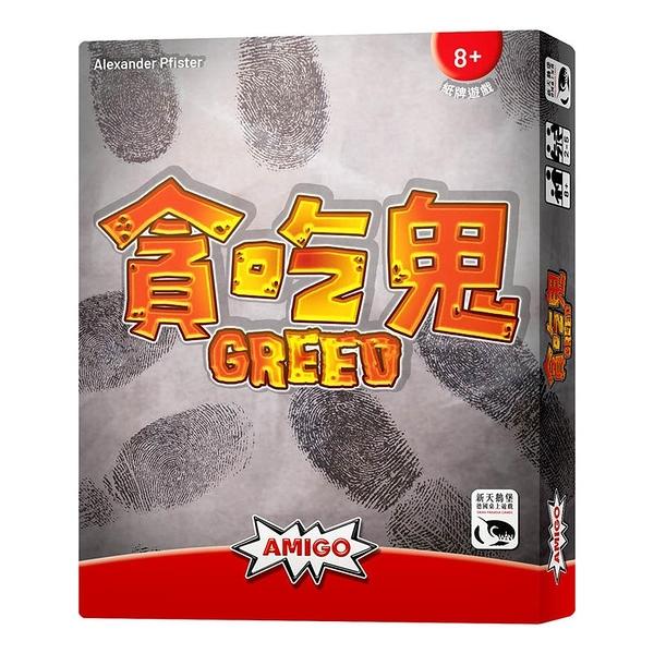 『高雄龐奇桌遊』 貪吃鬼 GREED 繁體中文版 正版桌上遊戲專賣店
