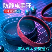 現貨!日本進口 去靜電 無線防靜電手環 負離子 放靜電釋放器 男女手腕帶人體去除靜電【igo】