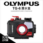 Olympus TG-6 潛水盒 PT-059 潛水 防水45米 防水殼 潛水殼 潛水 攝影 公司貨★可刷卡★ 薪創數位