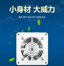 220V靜音排風扇廚房排氣扇衛生間墻4寸窗式換氣換風扇100MM管道抽風機 st907『寶貝兒童裝』
