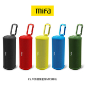 MiFa F5 戶外隨身藍芽MP3喇叭 藍牙無線播放 免持接聽通話 3D立體聲 防潑水