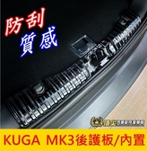 FORD福特【KUGA MK3後護板/內置】2020-2021年KUGA後內護板 不鏽鋼防刮飾板