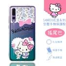 【Hello Kitty】華為 HUAWEI P20 Pro 花漾系列 氣墊空壓 手機殼(搖尾巴)