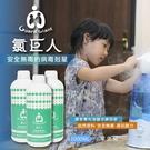 抗菌液 諾羅病毒 輪狀病毒 腸病毒殺菌【...