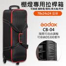【2燈 拉桿箱】CB-04 神牛 Godox 攝影 器材 支架 燈架 燈箱包 燈架袋 滑輪 攜帶箱 適用 DS300