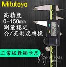 現貨量具 日本Mitutoyo三豐數顯卡...