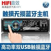 車載收音機通用藍芽MP3播放器主機12V/24V卡機貨汽車CD音響 【快速出貨】