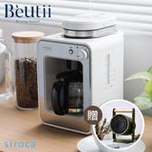 【Beutii獨家超值組】siroca 自動研磨咖啡機 SC-A1210完美白 自動研磨 咖啡機 送 BRUNO電暖器