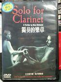 挖寶二手片-P02-093-正版DVD*電影【獨奏的樂章/Solo For Clarinet】-丹尼葛洛佛