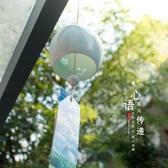 風鈴聽海 手工陶瓷風鈴掛飾日式和風汽車掛件家居裝飾品創意生日禮物全館 雙十二