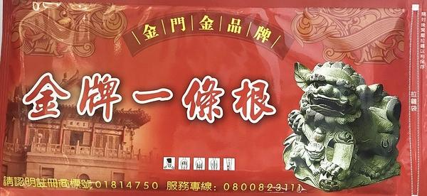 (大片裝)華大夫【金牌】金門一條根精油貼布(5片) ◣單次購買5包隨貨附贈1包◥