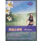 音樂花園-冥想心音樂CD (10片裝)