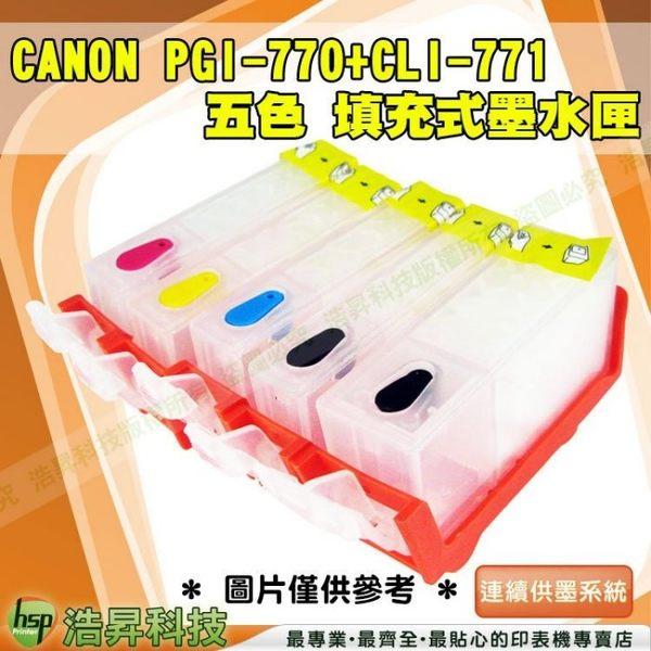 CANON 770+771【五色空匣無晶片】填充式墨水匣 MG5770/MG6870/TS5070/TS6070 IIC011