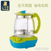 恒溫調奶器嬰兒沖奶機恒溫水壺多功能智慧溫奶暖熱奶器0813【1995新品】