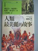 【書寶二手書T1/社會_IAB】人類最美麗的故事_朗嘉念、柯洛特、紀藍、席孟年