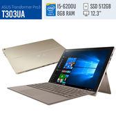 """福利品(刮傷機) 華碩ASUS/T303UA冰柱金/12.6""""WQHD+IPS(2880x1920)/i5-6200U/8GB/512G SSD/W10"""