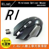 贈滑鼠墊【Kt.net】R1 2.4G 人體工學 無線光學滑鼠 電腦滑鼠 台灣晶片4D按鍵 循環切換 左右手可用