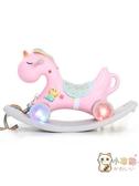 搖搖馬 兒童木馬搖馬玩具加厚搖搖馬大號車塑料兒童搖椅1-6周歲禮物 【八折搶購】