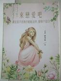 【書寶二手書T2/星相_CHQ】來戀愛吧!-讓金星月亮教你輕鬆追男,愛情不留白_蘇飛雅
