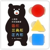 小黑熊形狀遊戲書:圓形三角形正方形