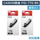 原廠墨水匣 CANON 2黑 PGI-770BK /適用 Canon PIXMA TS6070/MG5770/MG6870/MG7770/TS5070/TS8070