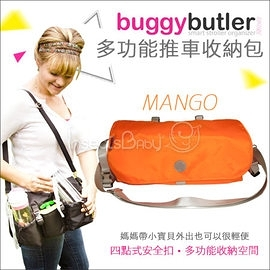 美國buggy butler 多功能收納包/推車置物袋/掛袋-橘色(芒果橙)[衛立兒生活館]