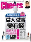 Cheers雜誌 4月號/2017 第199期:跟超級業務學做人、做事、賺錢