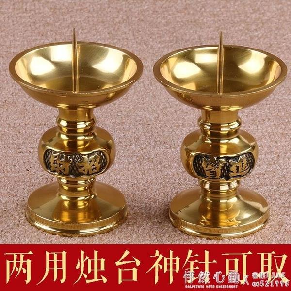 銅蠟燭台 供佛燭台家用 純銅一對供奉佛具用品復古酥油燈焟燭蠟台 怦然心動