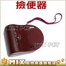 ◆MIX米克斯◆TK蹓狗時專用的夾便器,撿便器,狗狗在外大便不用怕