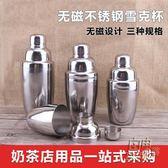 雪克壺杯調酒器具不銹鋼無磁手搖搖杯雞尾酒全裝套奶茶店專用工具 自由角落