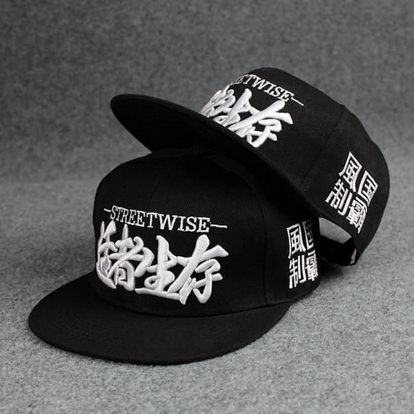 韓版個性適者生存棒球帽黑色時尚字母男女嘻哈帽平沿帽 萬客居