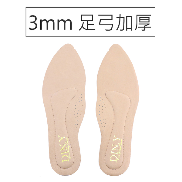 3mm真皮乳膠鞋墊.足弓加厚5mm.舒適吸震.透氣吸汗.台灣製MIT.膚色【D001-17】DIN.Y