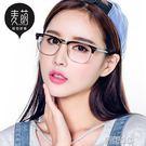 眼鏡框 復古眼鏡框男款半框成品眼鏡架女小...