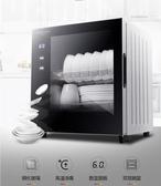 烘碗機家用小型立式高溫烘碗櫃臺式迷你碗筷茶杯YXS 潮流前線
