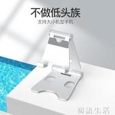 摩斯維 手機桌面支架蘋果ipad平板萬能通用懶人支撐架支夾駕座金屬鋁 初語生活