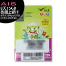 【五張入】AIS 泰國上網卡 8天15GB 後降速384kpb吃到飽(送通話100泰銖)